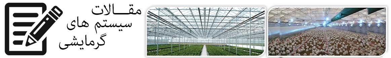 مقالات سیستم های گرمایشی گلخانه و مرغداری