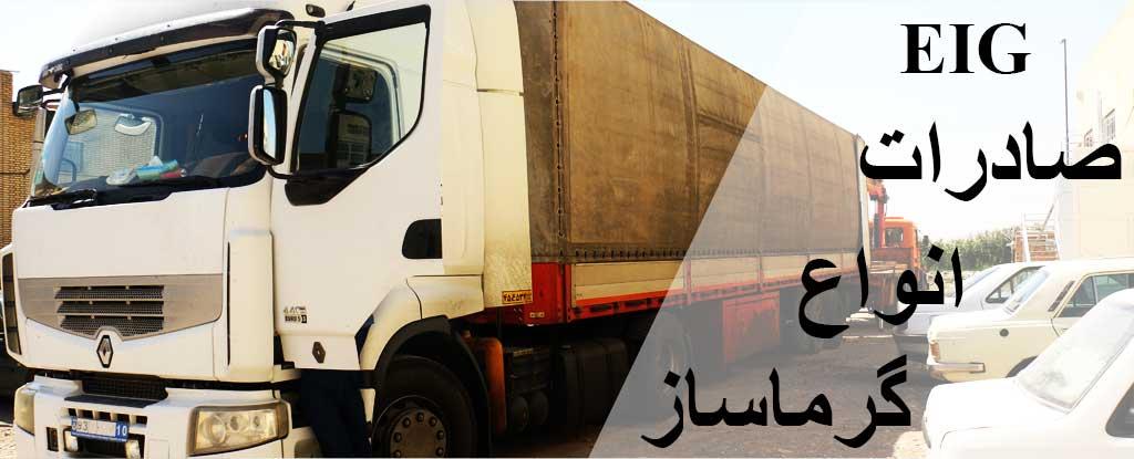 صادرات هیتر