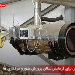 بهترین روش برای گرمایش سالن پرورش طیور و مرغداری ها - هیتر اسکندری