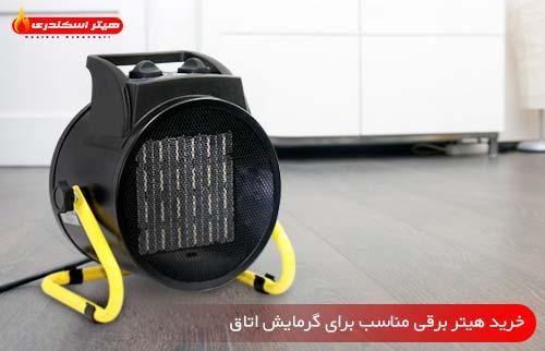خرید هیتر برقی مناسب برای گرمایش اتاق - هیتر اسکندری