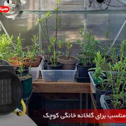 خرید هیتر مناسب برای گلخانه خانگی کوچک - هیتر اسکندری