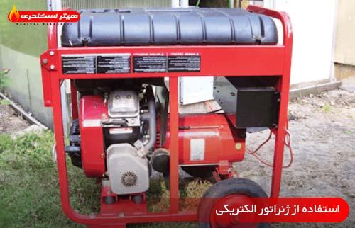 استفاده از ژنراتور الکتریکی - هیتر اسکندری