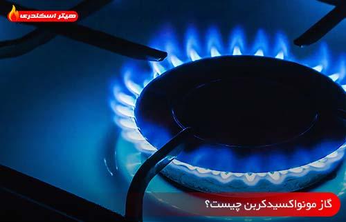 گاز مونواکسیدکربن چیست؟ - هیتر اسکندری