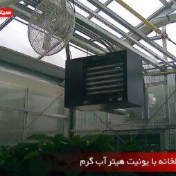 گرمایش گلخانه با یونیت هیتر آب گرم - هیتر اسکندری