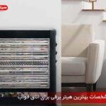 معرفی و خرید بهترین بخاری برقی مناسب اتاق خواب